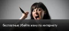бесплатные Убейте жену по интернету