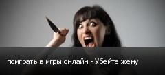 поиграть в игры онлайн - Убейте жену