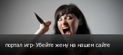 портал игр- Убейте жену на нашем сайте