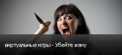 виртуальные игры - Убейте жену