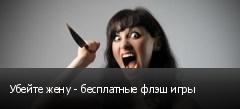 Убейте жену - бесплатные флэш игры