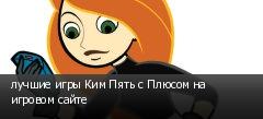 лучшие игры Ким Пять с Плюсом на игровом сайте
