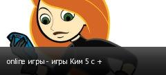 online игры - игры Ким 5 с +
