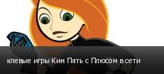 клевые игры Ким Пять с Плюсом в сети