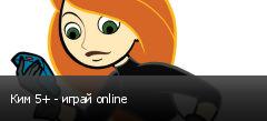 Ким 5+ - играй online