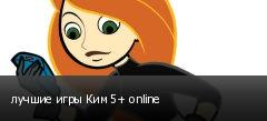 лучшие игры Ким 5+ online