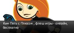 Ким Пять с Плюсом , флеш игры - онлайн, бесплатно