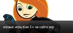 клевые игры Ким 5+ на сайте игр