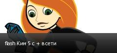flash Ким 5 с + в сети