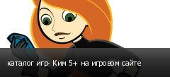 каталог игр- Ким 5+ на игровом сайте