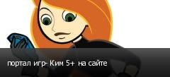 портал игр- Ким 5+ на сайте