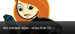 все клевые игры - игры Ким 5+