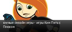клевые онлайн игры - игры Ким Пять с Плюсом