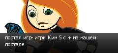 портал игр- игры Ким 5 с + на нашем портале