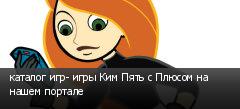 каталог игр- игры Ким Пять с Плюсом на нашем портале