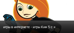 игры в интернете - игры Ким 5 с +