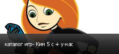 каталог игр- Ким 5 с + у нас