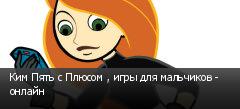 Ким Пять с Плюсом , игры для мальчиков - онлайн