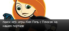 поиск игр- игры Ким Пять с Плюсом на нашем портале
