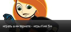 играть в интернете - игры Ким 5+