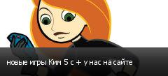 новые игры Ким 5 с + у нас на сайте