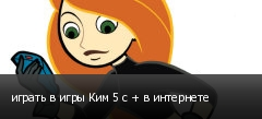 играть в игры Ким 5 с + в интернете