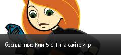 бесплатные Ким 5 с + на сайте игр