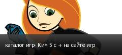 каталог игр- Ким 5 с + на сайте игр