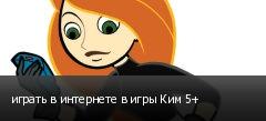играть в интернете в игры Ким 5+