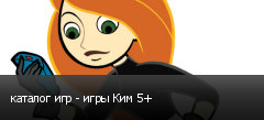 каталог игр - игры Ким 5+