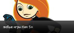 любые игры Ким 5+