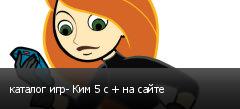 каталог игр- Ким 5 с + на сайте