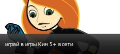 играй в игры Ким 5+ в сети
