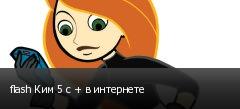 flash Ким 5 с + в интернете