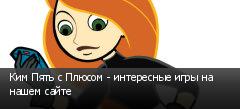 Ким Пять с Плюсом - интересные игры на нашем сайте