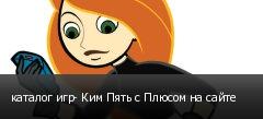 каталог игр- Ким Пять с Плюсом на сайте