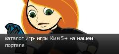 каталог игр- игры Ким 5+ на нашем портале