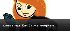 клевые игры Ким 5 с + в интернете