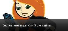 бесплатные игры Ким 5 с + сейчас