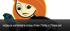 игры в каталоге игры Ким Пять с Плюсом