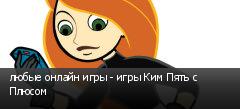 любые онлайн игры - игры Ким Пять с Плюсом