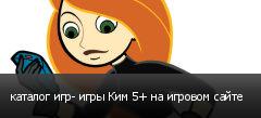 каталог игр- игры Ким 5+ на игровом сайте