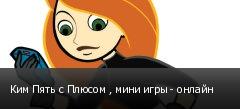 Ким Пять с Плюсом , мини игры - онлайн