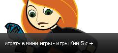 играть в мини игры - игры Ким 5 с +