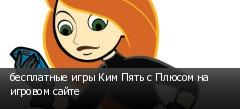 бесплатные игры Ким Пять с Плюсом на игровом сайте