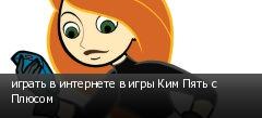 играть в интернете в игры Ким Пять с Плюсом