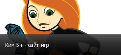 Ким 5+ - сайт игр
