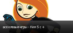 все клевые игры - Ким 5 с +