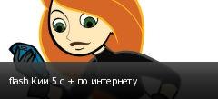 flash Ким 5 с + по интернету