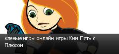 клевые игры онлайн игры Ким Пять с Плюсом